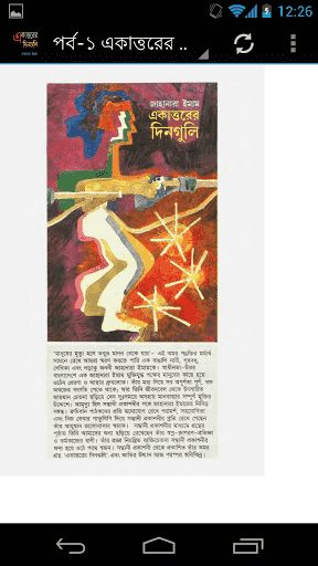 """""""Ekattorer Dinguli"""" is a book written by Sahid Jononi Jahanara Imam which is related to the Bangladesh independence war 1971. This Android app provides you the opportunity to read the book. Actually the main book is uploaded in a blog and this app links a"""