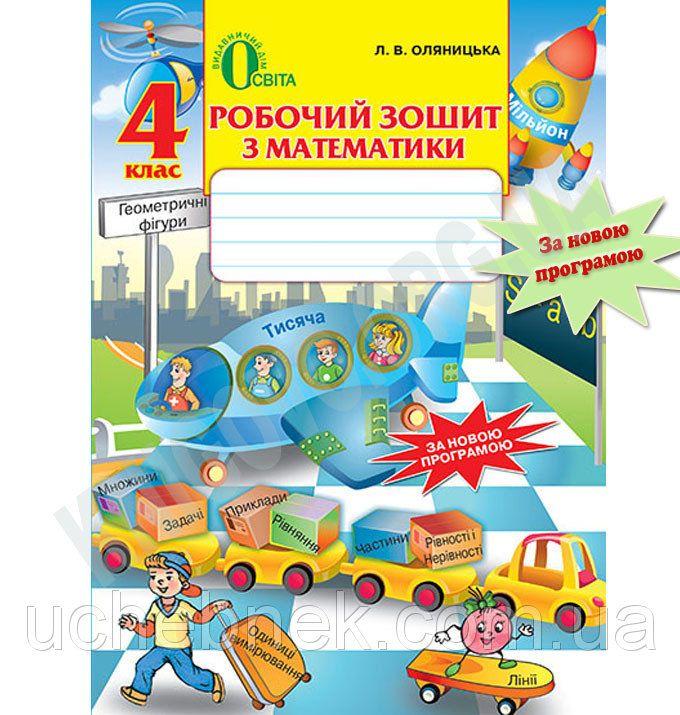 Русский язык 4 класс ответы зеленина хохлова страница130 упражнение