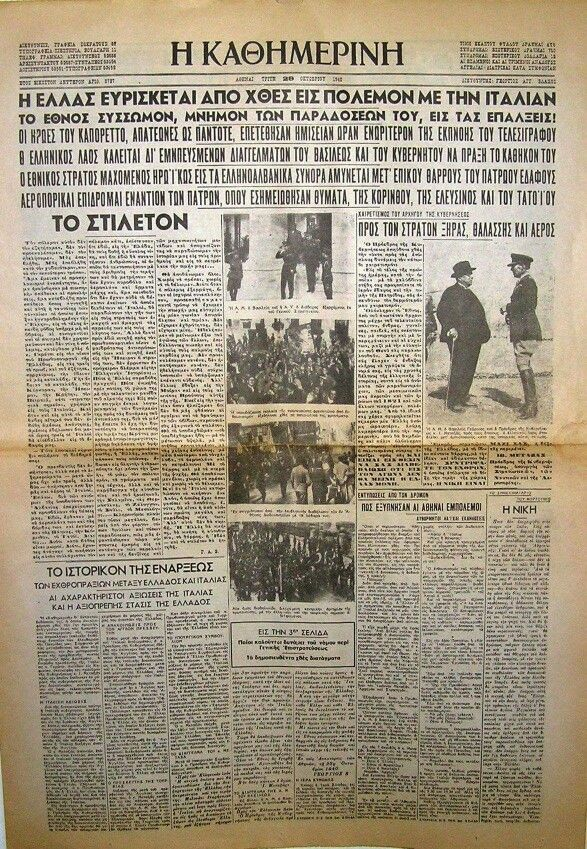 October 28, 1940: Italy declares war on Greece