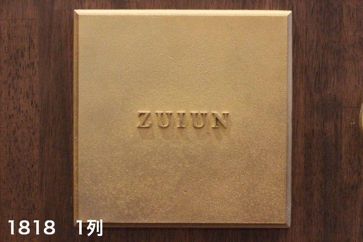 『真鍮鋳肌』の経年変化を楽しめる、人と場所に馴染んでいくネームプレートです。。【大人気!4か月待ち】【送料無料】【FUTAGAMI】 二上  表札 ネームプレート セミオーダー 真鍮 1818 1列 新築 マンション おしゃれ 送料無料