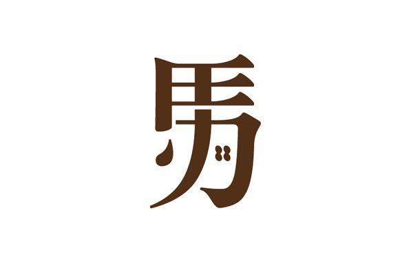 ロゴデザイン制作 | 馬力 | Logo | Works | アトオシ atooshi | グラフィックデザイン・ブランディング・ロゴマーク制作依頼 | 永井弘人