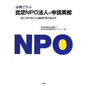 事例で学ぶ認定NPO法人の申請実務―改正NPO法による書類作成の手引き  NPO会計税務専門家ネットワーク (編集)   出版社: 三和書籍