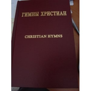 Russian - American Hymnal Christian Hymns (Hymns Both in English and Russian for Churches)  $44.99