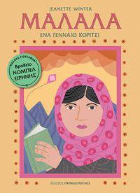 Ένα εξαιρετικό βιβλίο που μέσα από την ιστορία των δύο παιδιών από το Πακιστάν μας γνωρίζει τον αγώνα τους για ελευθερία και εκπαίδευση.Η συγγραφέας βάζει τις ιστορίες τη μια δίπλα στην άλλη και μας δίνει την αίσθηση της αδικίας που υπέστησαν και τα δυο αυτά παιδιά και όλα τα υπόλοιπα σε χώρες όπως το Πακιστάν. Ένα βιβλίο που μπορεί να αποτελέσει αφορμή για συζήτηση και μπορεί να φέρει σε επαφή τα παιδιά με άγνωστες γι αυτά συνθηκες διαβίωσης.Ένα βιβλίο που όλοι οφείλουμε να διαβάσουμε στα…