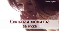 Сильная молитва за мужа   Женская страничка