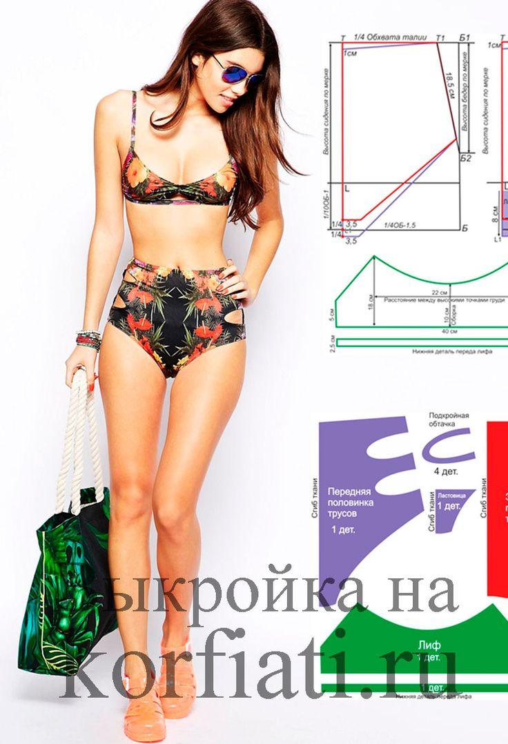 Выкройка бикини. Высокий низ с эффектными вырезами и оригинальный верх – этот бикини создан для настоящих звезд! Выкройка нижней части бикини моделируется..