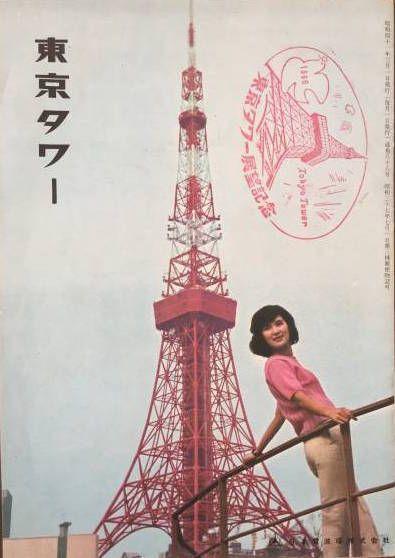月刊『東京タワー』昭和41年