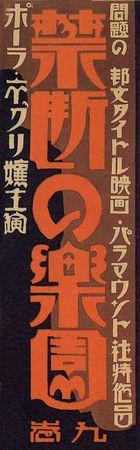 禁断の楽園  1925年 via 大正時代のキネマ文字 - 装丁家・大貫伸樹の造本装丁探検隊