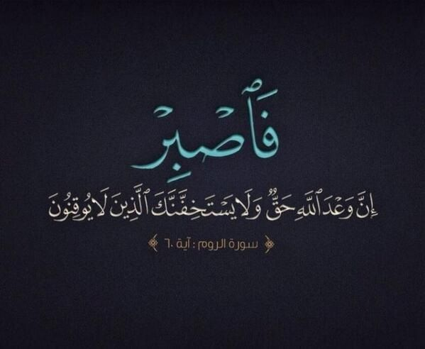{ So be patient. Indeed, the promise of Allah is truth. And let them not disquiet you who are not certain [in faith].}(30,60)