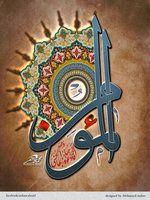 Al Mu'min by AsfourElneel