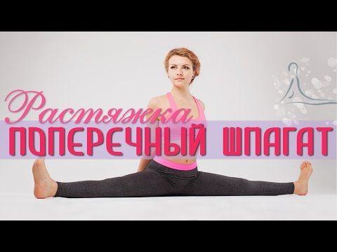 Растяжка на ПОПЕРЕЧНЫЙ ШПАГАТ / Middle splits stretches - YouTube