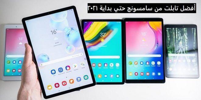 أفضل تابلت من سامسونج حتي بداية 2021 الجوالات Samsung Tablet Electronic Products