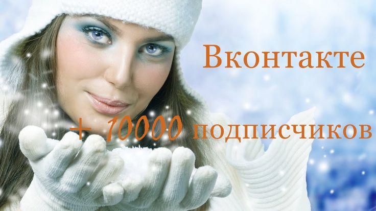 Топлидерс 10 000 подписчиков за пару месяцев Вконтакте TopLiders