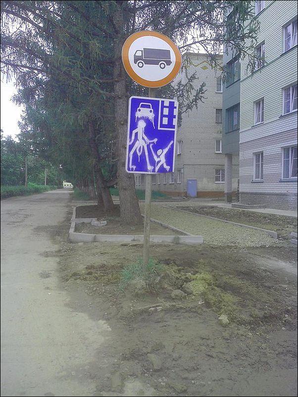 Дорожный знак разрисовали в Барнауле