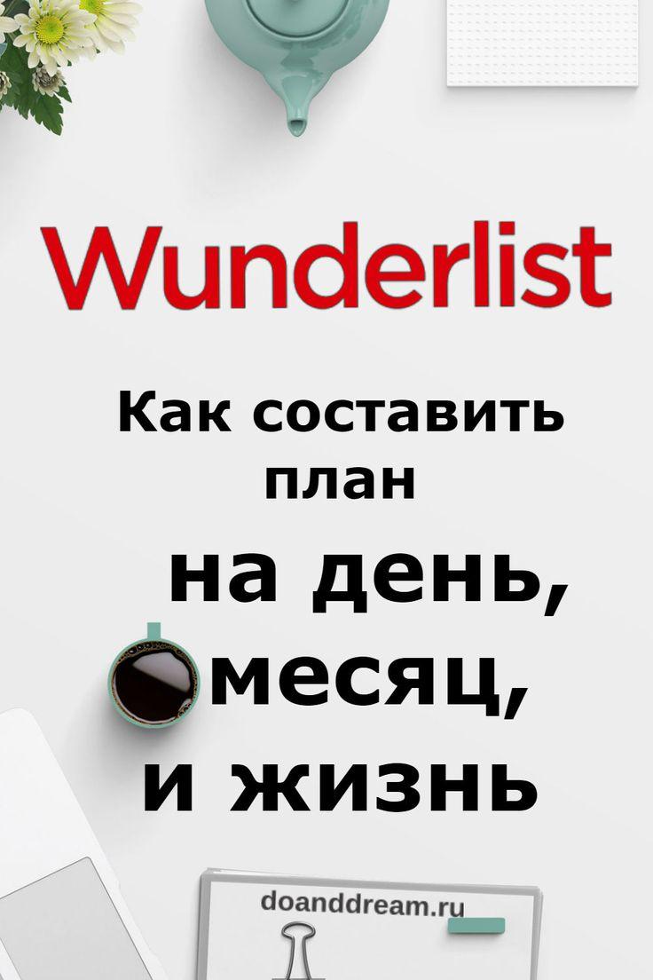 Как составить план на день, месяц и жизнь в Wunderlist
