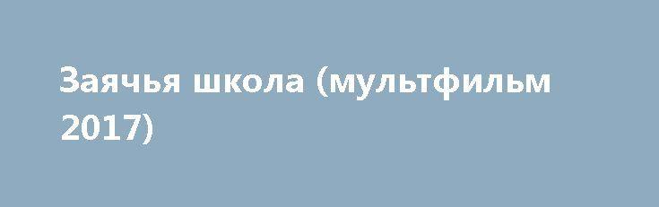Заячья школа (мультфильм 2017) http://kinofak.net/publ/multfilmy/zajachja_shkola_multfilm_2017/9-1-0-6507  Заячья школа онлайн это красочный мультфильм, который создан на основе детской книги, вышедшей в свет в далеком 1924 году. Она стала очень популярной, но не только из-за увлекательного сюжета, от которого дети не могли оторваться, но и благодаря удивительным иллюстрациям, созданным художником Фритцем Кох-Готом. Эта история произошла с милым зайчишкой Максом, который и дня не может…