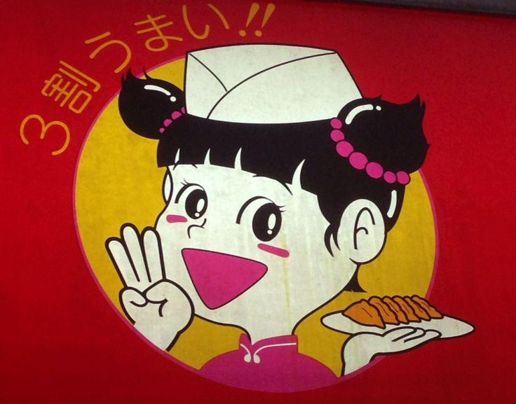 三割うまい!餃子の満州