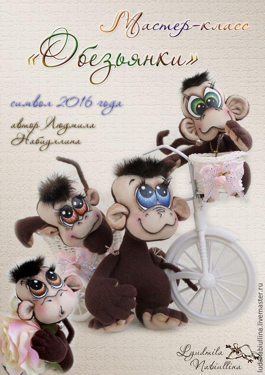 Купить МК Обезьянки - разноцветный, обезьяна, мартышка, символ 2016 года, мастеркласс, Новый Год