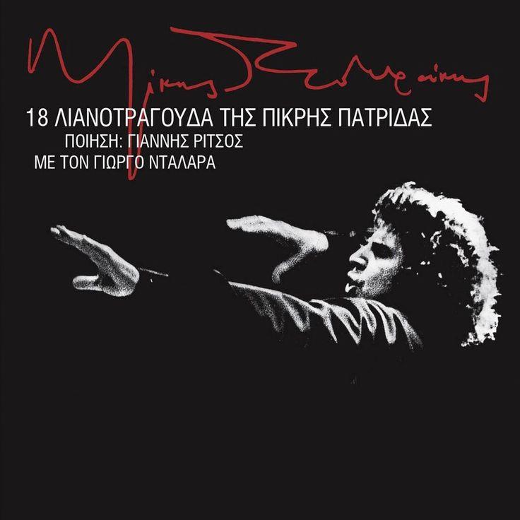 Mikis Theodorakis - 18 Small Songs of the Bitter Homeland (with Giorgos Dalaras)