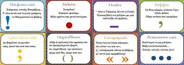 Εκπαιδευτικές κάρτες για τα σημεία στίξης έτοιμες για εκτύπωση - ΗΛΕΚΤΡΟΝΙΚΗ ΔΙΔΑΣΚΑΛΙΑ