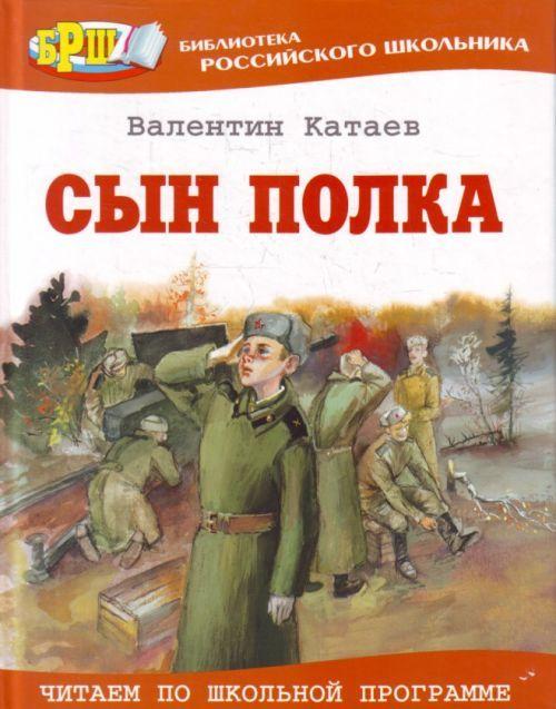 Катаев Сын полка