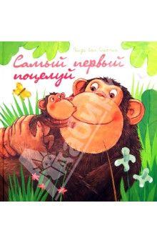 """Гвидо ван Генехтен - популярный детский художник из Бельгии - создает книги для самых-самых маленьких: он придумывает героев, а потом сочиняет про них истории и рисует картинки Книга """"Самый первый поцелуй"""" расскажет малышам и напомнит взрослым, что..."""