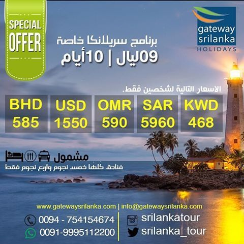 Sri Lanka Tourism Packages for Travel Trip 10 days 11 nights. Exclusive Sri Lanka Tour Packages with excellent budget range. Book Online Get seasonal Special Sri Lanka Holiday trip.  http://www.gatewaysrilanka.com/srilanka-tour-packages/