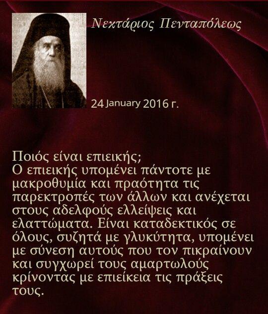 Αγιος Νεκτάριος.