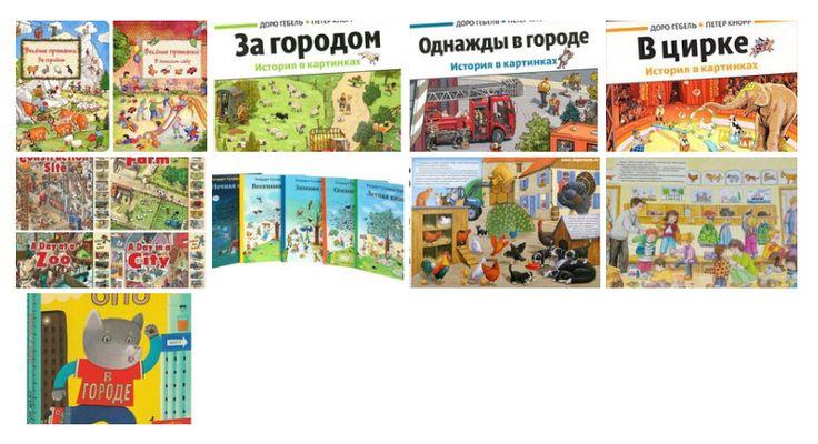 Виммельбухи скачать в pdf   Приятного просмотра )