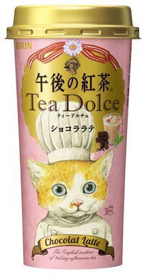 キリンビバレッジは10月20日、「午後の紅茶 ティードルチェ ショコララテ」を発売する。