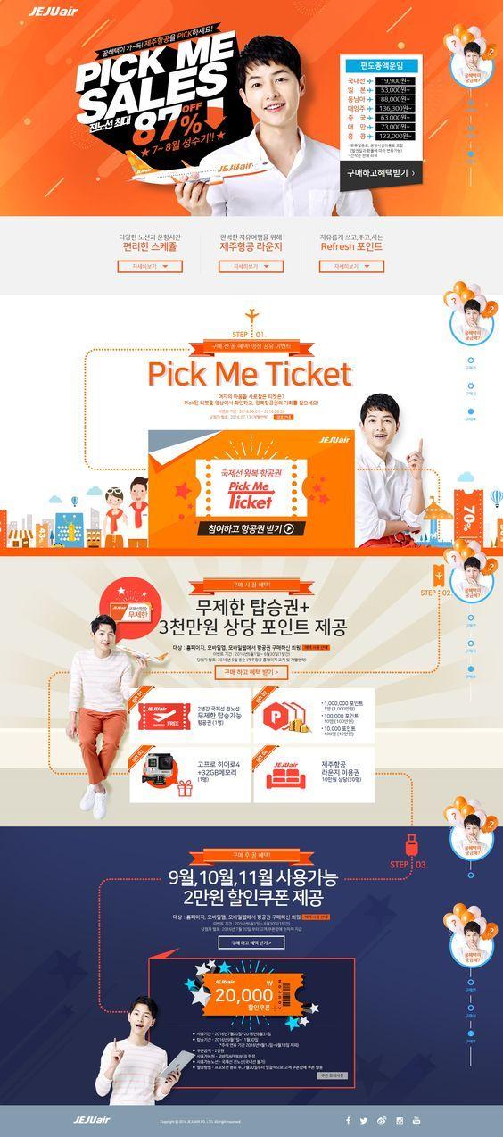 제주항공 - Pick me sales (송중기, 웹 프로모션, 이벤트 디자인):