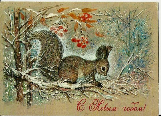Image result for russian new year postcard squirrel