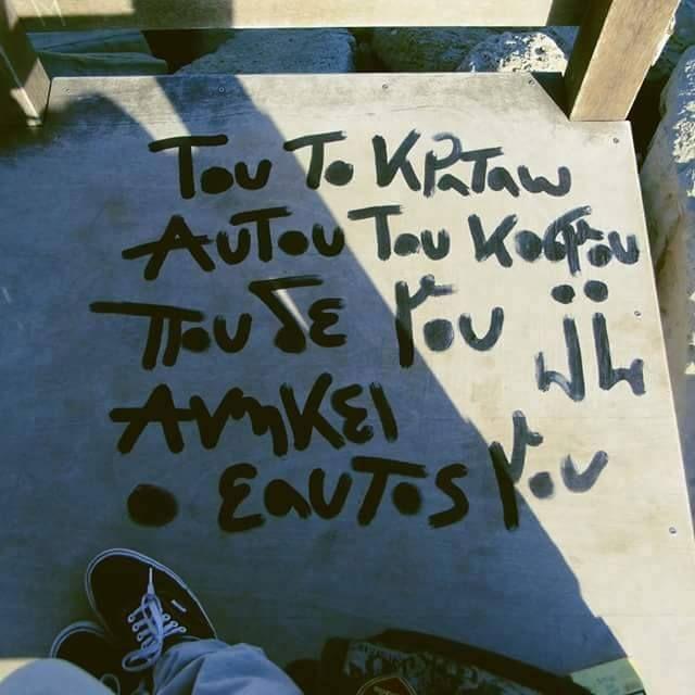 40 από τα καλύτερα συνθήματα που γράφτηκαν σε πραγματικούς τοίχους στην Ελλάδα. | διαφορετικό
