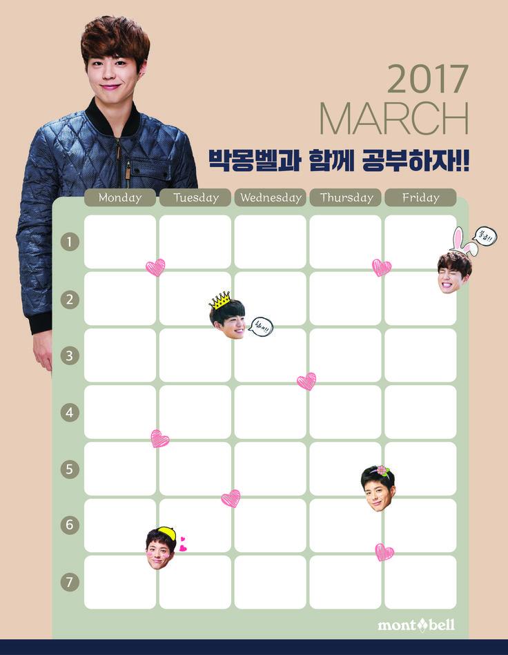 박보검 170302 박몽벨 시간표 [ 출처 http://blog.naver.com/montbell1/220948396678 ]