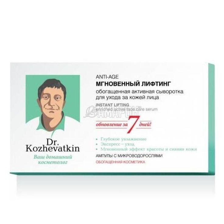 Доктор Кожеваткин Anti-Age Мгновенный лифтинг, обогащенная сыворотка для лица, 2 мл, №7