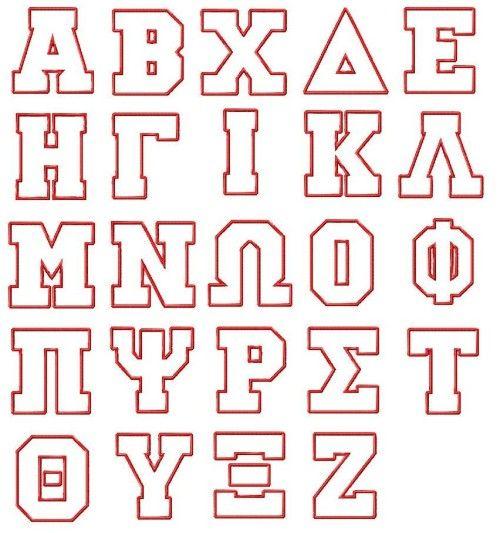 Greek Font Embroider And Applique Pinterest Greek