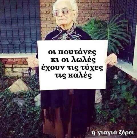 Η γιαγια ξέρει
