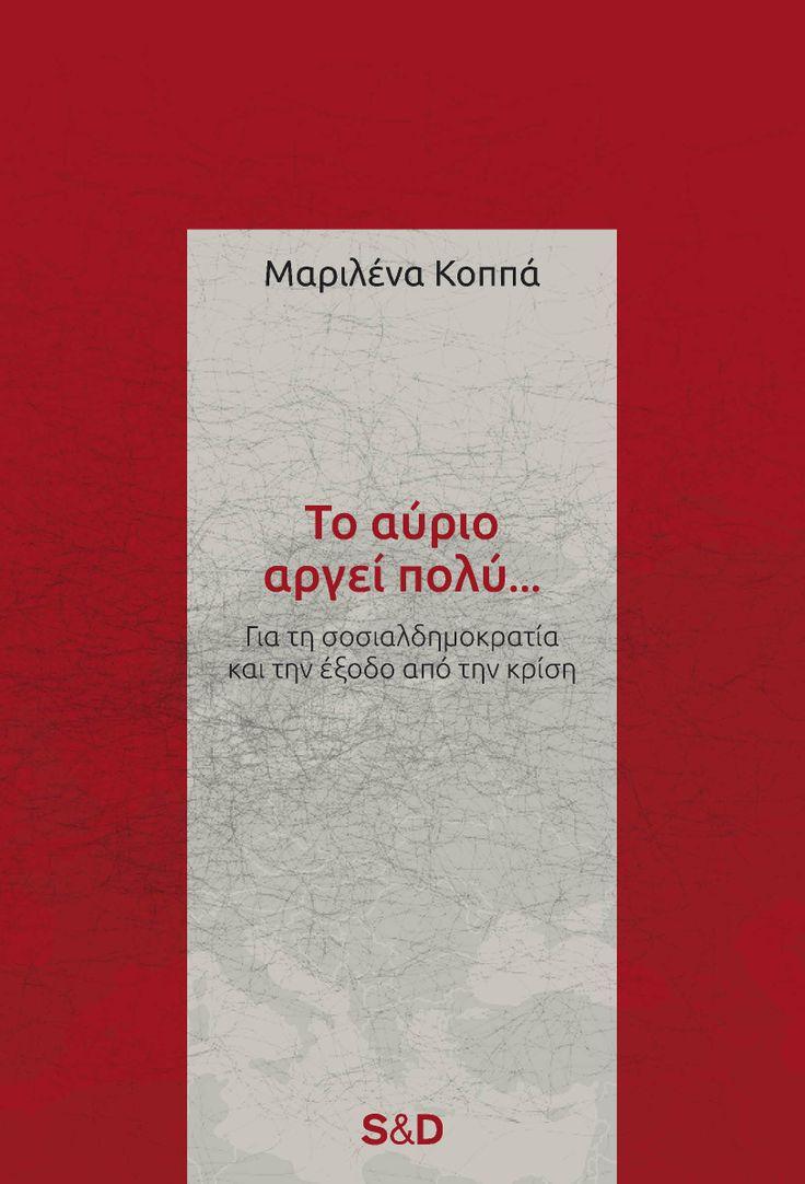 """Τη Δευτέρα 28/4 στις 11:30, η ευρωβουλευτής Μαριλένα Κοππά έρχεται στον ΙΑΝΟ για να παρουσιάσει το βιβλίο της """"Το αύριο αργεί πολύ.. Για τη σοσιολδημοκρατία και την έξοδο από την κρίση."""" IANOS - Σταδίου 24, Αθήνα"""