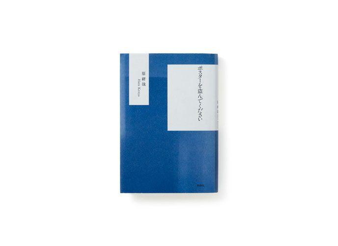 BOOKS | HARA DESIGN INSTITUTE