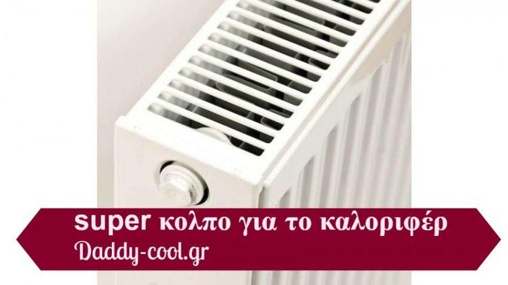 Το κόλπο για να ζεσταίνει το καλοριφέρ σας διπλά! θα γλιτώσετε πολλά χρηματα