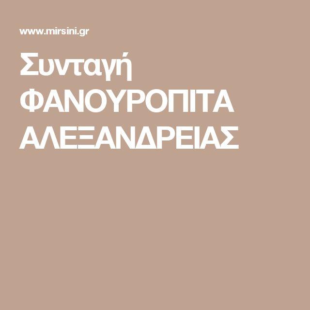 Συνταγή ΦΑΝΟΥΡΟΠΙΤΑ ΑΛΕΞΑΝΔΡΕΙΑΣ