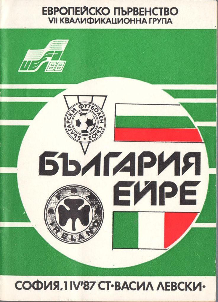 1987 Bulgaria v Ireland, Sofia