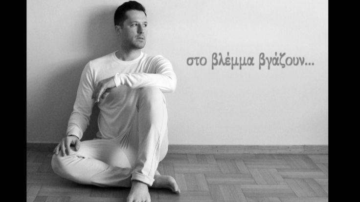 Αδάμ Τσαρούχης - Το Σ'αγαπώ (Official HQ)