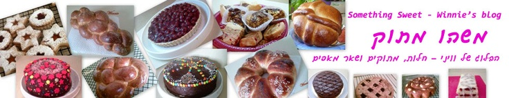 Something sweet - a fantastic food blog!  the blogger is in Jerusalem (as far as I can tell).  She blogs in Hebrew but has so kindly added google translator to enable English readers to enjoy her genius.