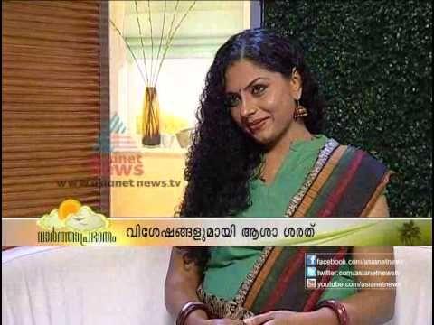 Interview with actress asha sarath asianet news varthaprabhatham