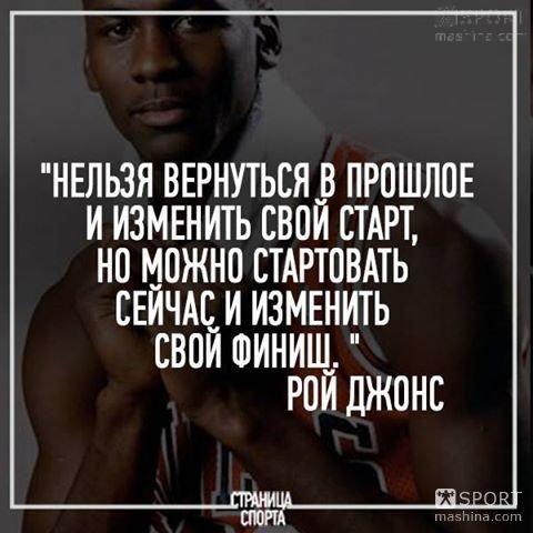 Если есть мечта, начни воплощать её сегодня!    Наши цитаты:  http://forum.sportmashina.com/index.php?threads/nash-citatnik.2062/    #мечта #сегодня    #sportmashina #бодибилдинг #фитнес #пауэрлифтинг #спортпит