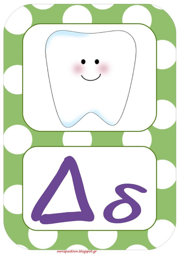 """Για εσάς που θέλετε να δώσετε έναν """"αέρα"""" ανανέωσης στην τάξη σας και να βάλετε """"στην άκρη"""" τις παλιές σας καρτέλες για το αλφάβητο, παραθ..."""