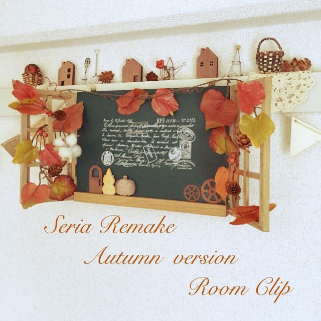 セリア窓枠リメイク♡ ダイソーの秋の葉ガーランドにナチュラルパーツを付けて窓枠に飾ってみました♪上に飾ってるお家型はsalutのお家オーナメントで、もともとは紐がついてぶら下げる事が出来るのですが、mcnloveちゃんが紐を外して可愛くディスプレイしてたので真似しました((´∀`*))そして黒板にはセリアのクッキー型ハロウィンを飾ってみました♬
