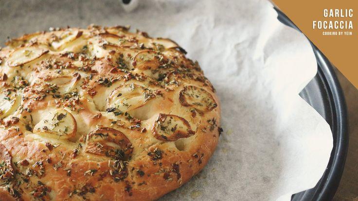 갈릭 포카치아 만들기, 홈메이드 빵 레시피 : How to make Garlic Focaccia,Home made bread re...