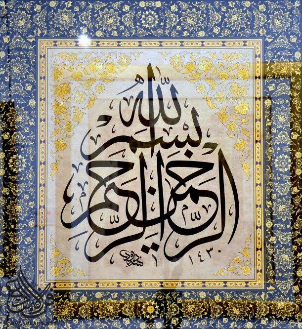 بسم ألله الرحمن الرحيم...